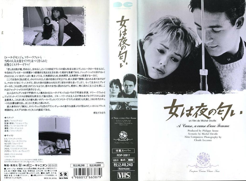 女は夜の匂い VHSネットレンタル ビデオ博物館 廃盤ビデオ専門店 株式会社Kプラス
