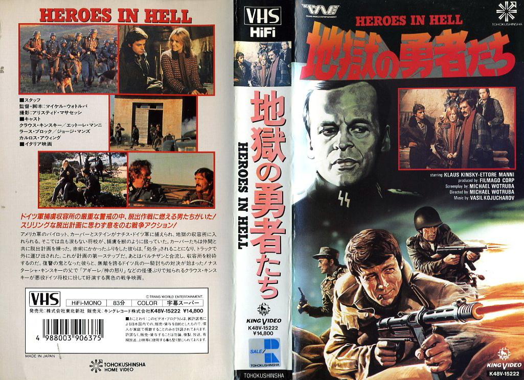 地獄の勇者たち 地獄の英雄 VHSネットレンタル ビデオ博物館 廃盤ビデオ専門店 株式会社Kプラス