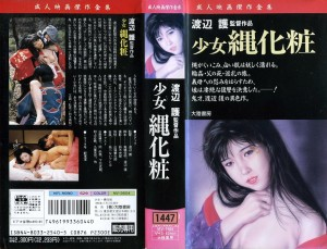 少女縄化粧 VHSネットレンタル ビデオ博物館 廃盤ビデオ専門店 株式会社Kプラス