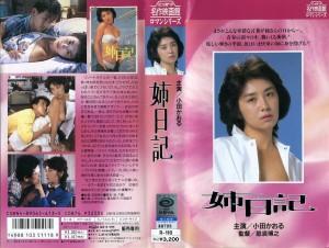 姉日記 VHSネットレンタル ビデオ博物館 廃盤ビデオ専門店 株式会社Kプラス