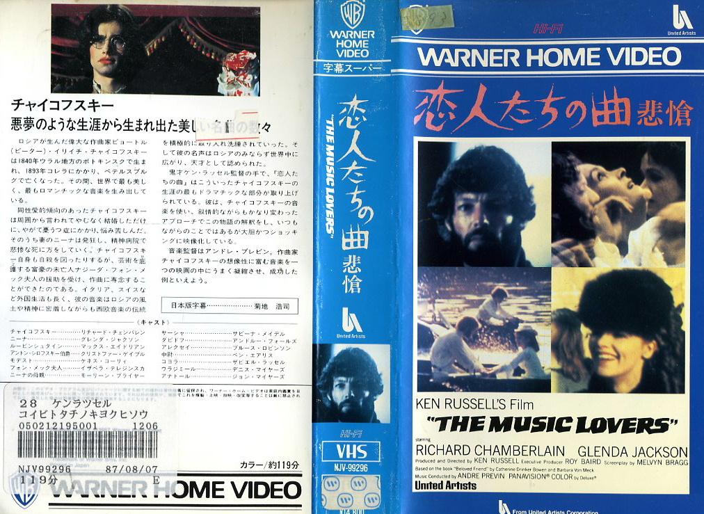 恋人たちの曲/悲愴 VHSネットレンタル ビデオ博物館 廃盤ビデオ専門店 株式会社Kプラス