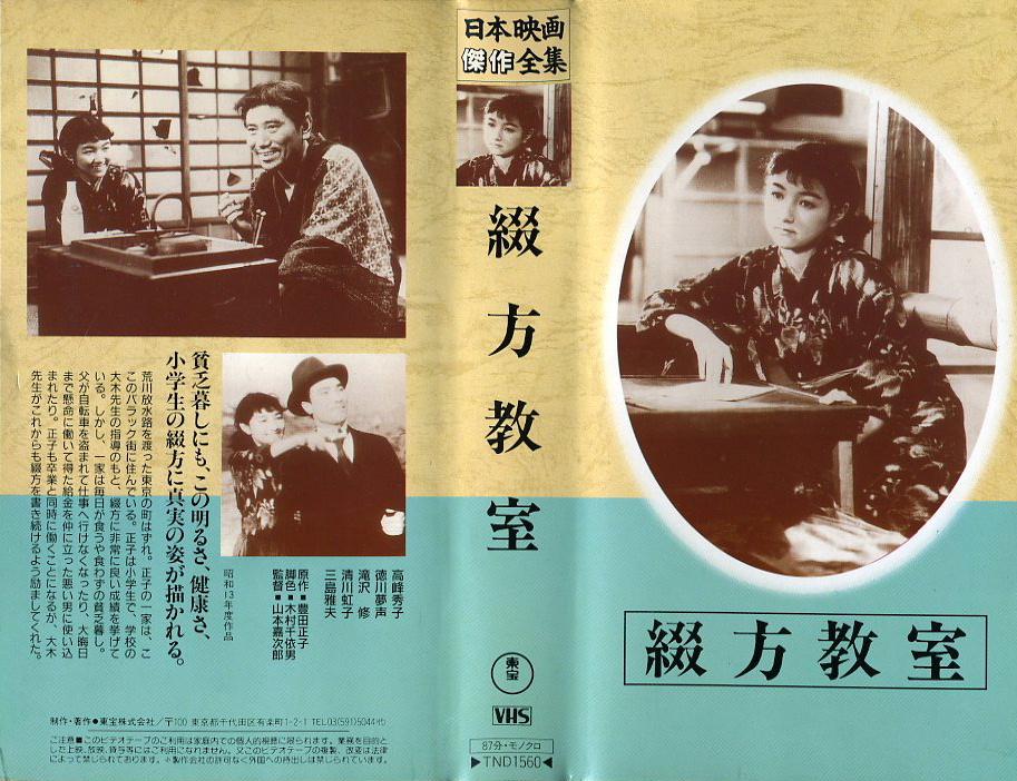 綴方教室 VHSネットレンタル ビデオ博物館 廃盤ビデオ専門店 株式会社Kプラス