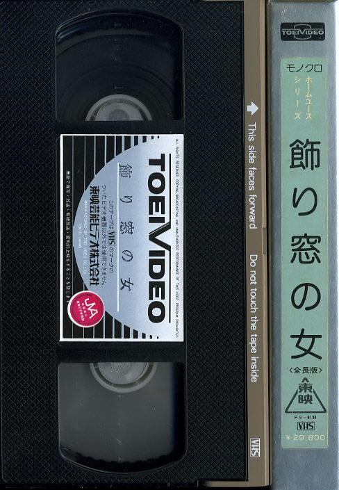 飾り窓の女 VHSネットレンタル ビデオ博物館 廃盤ビデオ専門店 株式会社Kプラス
