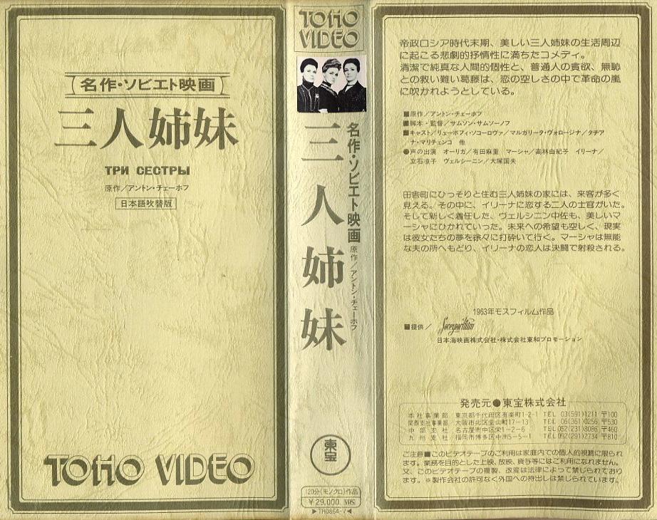 三人姉妹 VHSネットレンタル ビデオ博物館 廃盤ビデオ専門店 株式会社Kプラス