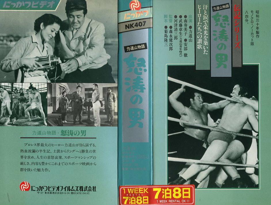 力道山物語 怒涛の男 VHSネットレンタル ビデオ博物館 廃盤ビデオ専門店 株式会社Kプラス