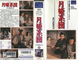 月姫系図 VHSネットレンタル ビデオ博物館 廃盤ビデオ専門店 株式会社Kプラス