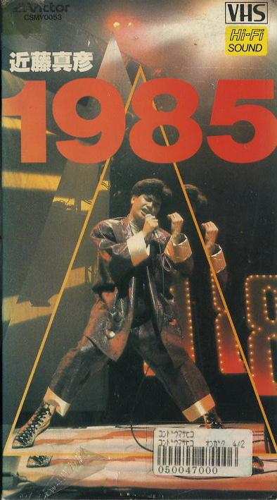 近藤真彦1985  VHSネットレンタル ビデオ博物館 廃盤ビデオ専門店 株式会社Kプラス