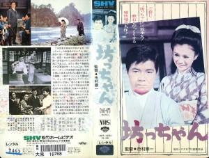 坊っちゃん VHSネットレンタル ビデオ博物館 廃盤ビデオ専門店 株式会社Kプラス