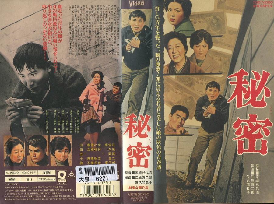 秘密 VHSネットレンタル ビデオ博物館 廃盤ビデオ専門店 株式会社Kプラス