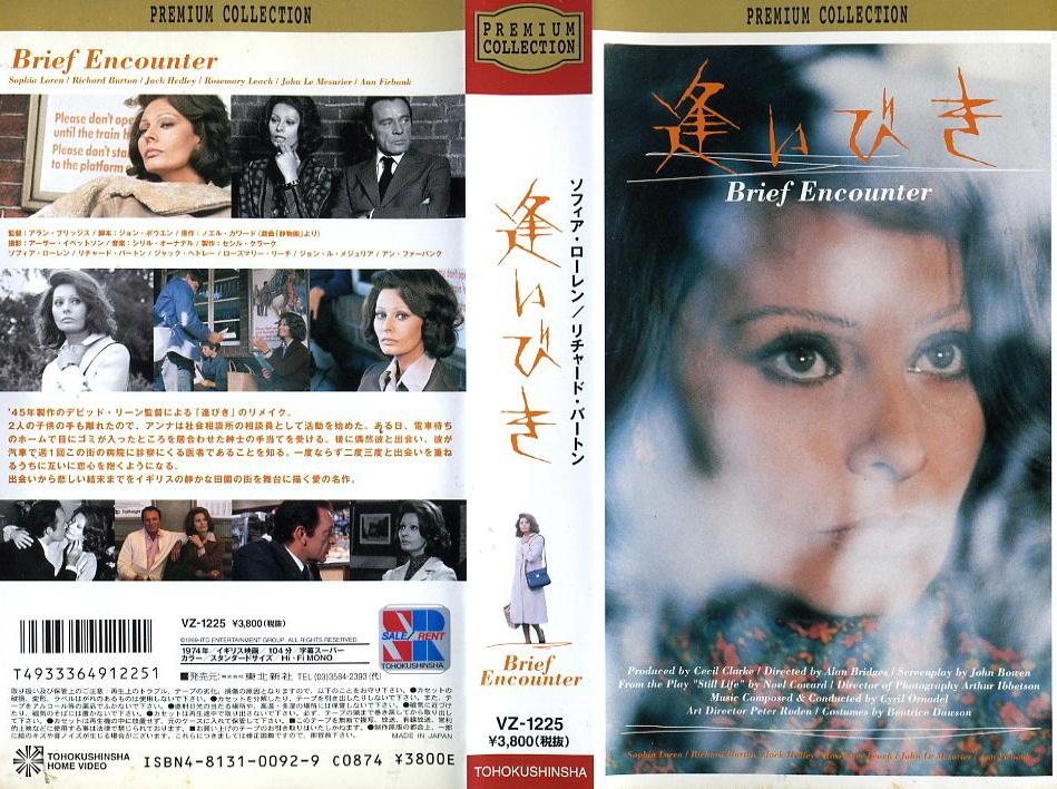 逢いびき VHSネットレンタル ビデオ博物館 廃盤ビデオ専門店 株式会社Kプラス