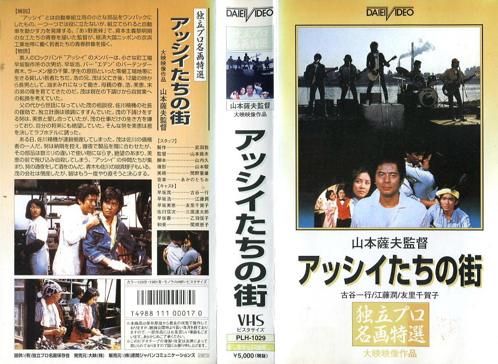 アッシイたちの街 VHSネットレンタル ビデオ博物館 廃盤ビデオ専門店 株式会社Kプラス