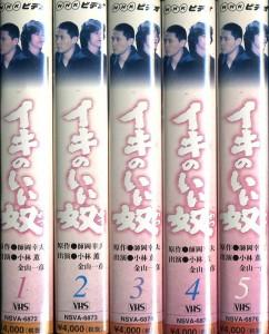 イキのいい奴 TVドラマ VHS全5巻 VHSネットレンタル ビデオ博物館 廃盤ビデオ専門店 株式会社Kプラス
