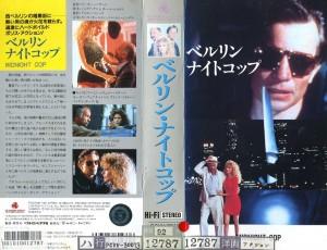 ベルリン・ナイトコップ VHSネットレンタル ビデオ博物館 廃盤ビデオ専門店 株式会社Kプラス