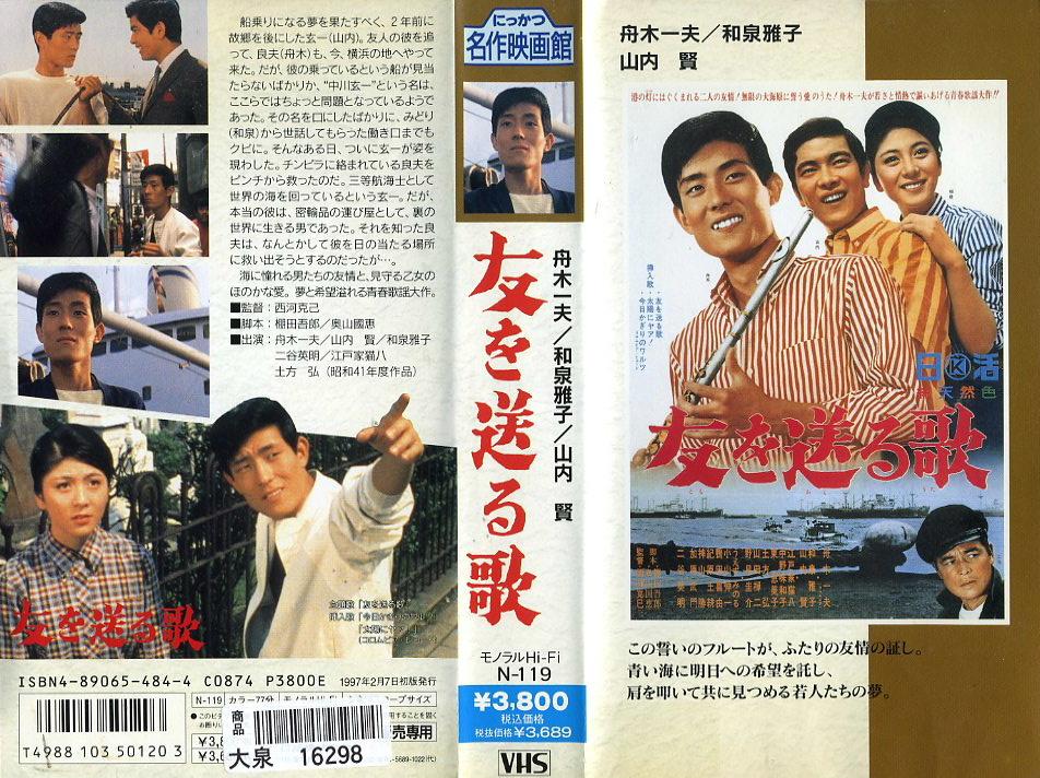友を送る歌 VHSネットレンタル ビデオ博物館 廃盤ビデオ専門店 株式会社Kプラス