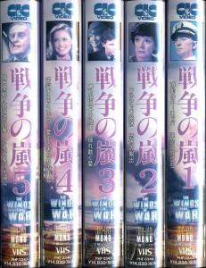 戦争の嵐 VHS全5巻 VHSネットレンタル ビデオ博物館 廃盤ビデオ専門店 株式会社Kプラス