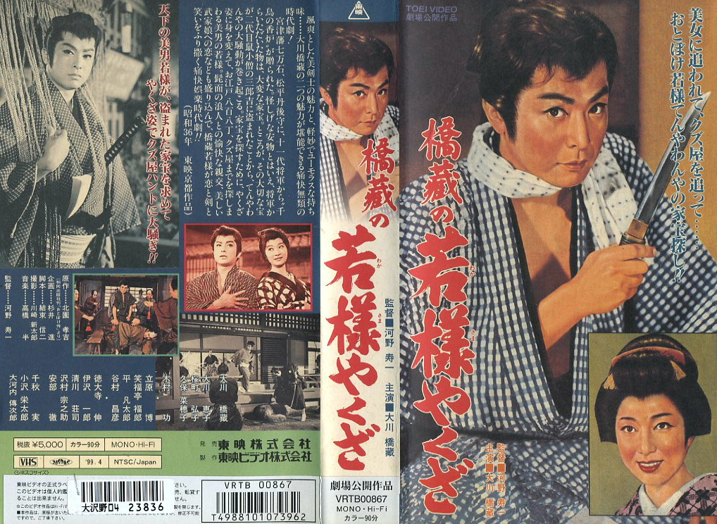 橋蔵の若様やくざ VHSネットレンタル ビデオ博物館 廃盤ビデオ専門店 株式会社Kプラス