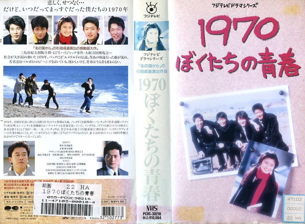 1970ぼくたちの青春 VHSネットレンタル ビデオ博物館 廃盤ビデオ専門店 株式会社Kプラス