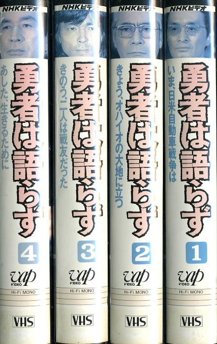 勇者は語らず VHSネットレンタル ビデオ博物館 廃盤ビデオ専門店 株式会社Kプラス
