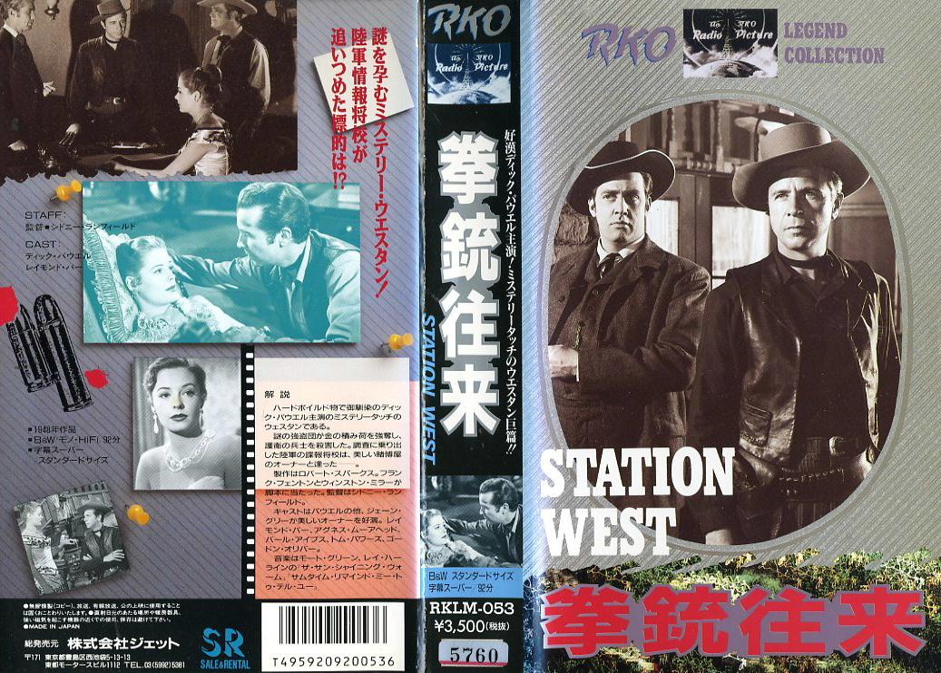 拳銃往来 VHSネットレンタル ビデオ博物館 廃盤ビデオ専門店 株式会社Kプラス
