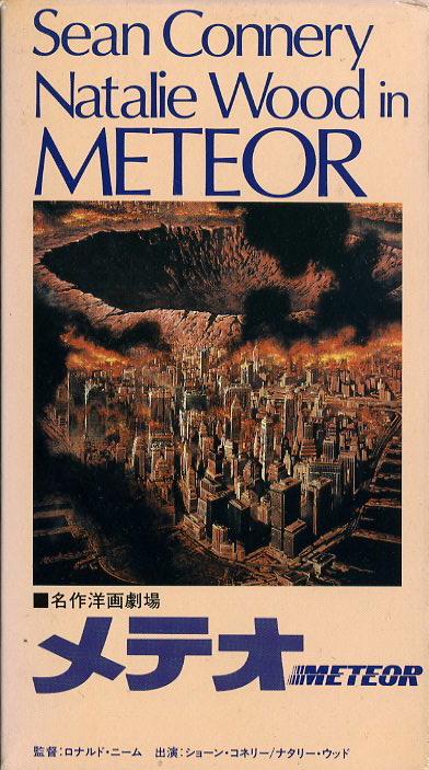 メテオ VHSネットレンタル ビデオ博物館 廃盤ビデオ専門店 株式会社Kプラス