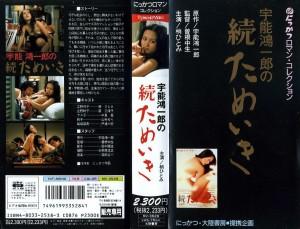 続ためいき VHSネットレンタル ビデオ博物館 廃盤ビデオ専門店 株式会社Kプラス