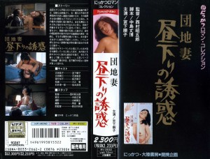 団地妻 昼下りの誘惑 VHSネットレンタル ビデオ博物館 廃盤ビデオ専門店 株式会社Kプラス