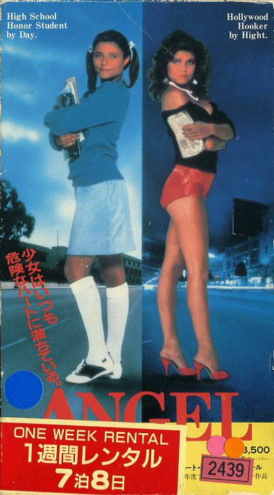 エンジェル VHSネットレンタル ビデオ博物館 廃盤ビデオ専門店 株式会社Kプラス