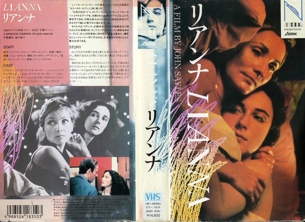 リアンナ VHSネットレンタル ビデオ博物館 廃盤ビデオ専門店 株式会社Kプラス
