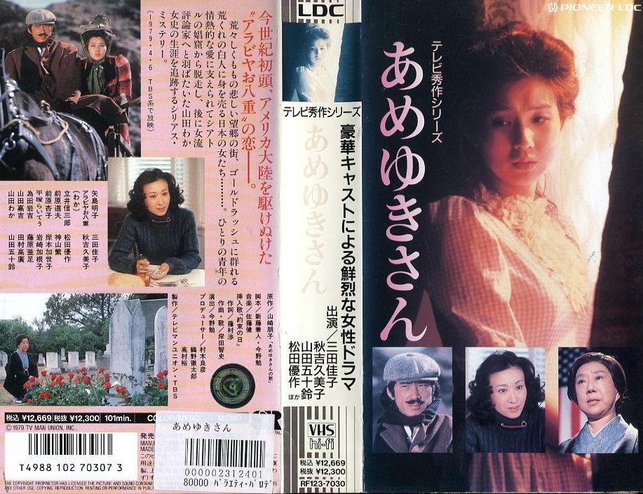 あめゆきさん VHSネットレンタル ビデオ博物館 廃盤ビデオ専門店 株式会社Kプラス