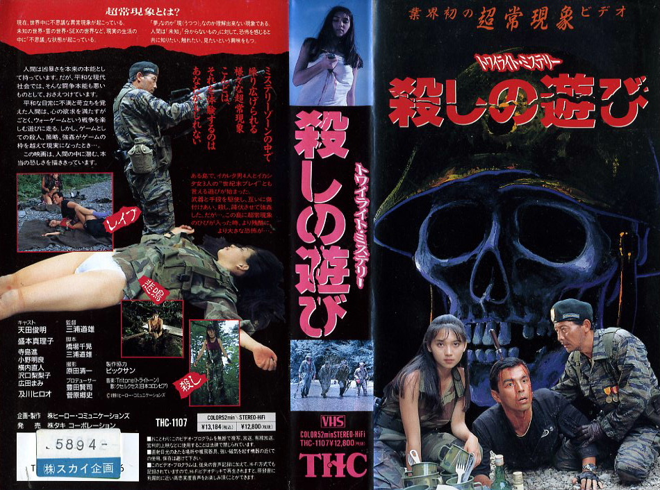 トワイライトミステリー 殺しの遊び VHSネットレンタル ビデオ博物館 廃盤ビデオ専門店 株式会社Kプラス