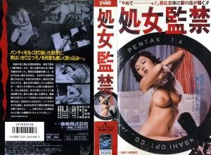 処女監禁 VHSネットレンタル ビデオ博物館 廃盤ビデオ専門店 株式会社Kプラス
