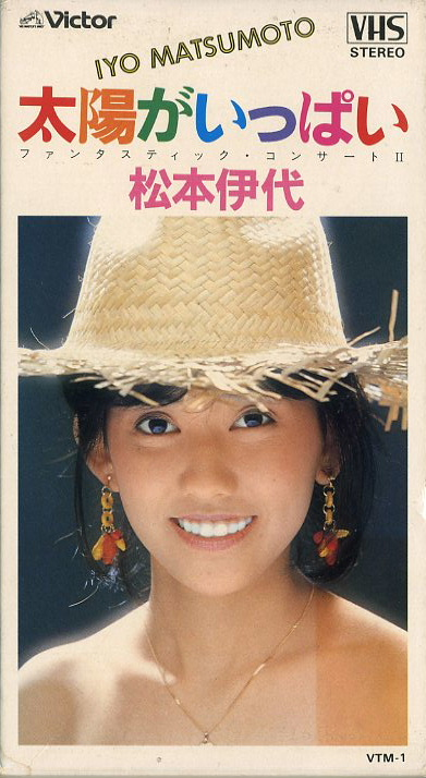 松本伊代 太陽がいっぱい ファンタスティックコンサートⅡ VHSネットレンタル ビデオ博物館 廃盤ビデオ専門店 株式会社Kプラス