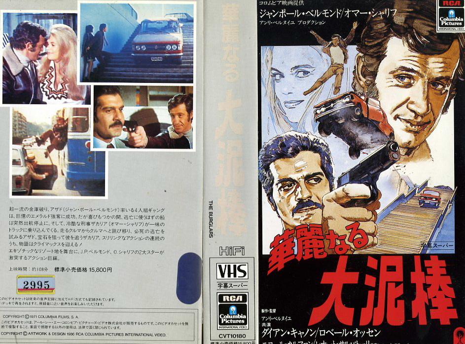 華麗なる大泥棒 VHSネットレンタル ビデオ博物館 廃盤ビデオ専門店 株式会社Kプラス