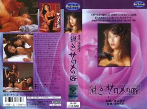 猟色 サロメの唇 VHSネットレンタル ビデオ博物館 廃盤ビデオ専門店 株式会社Kプラス