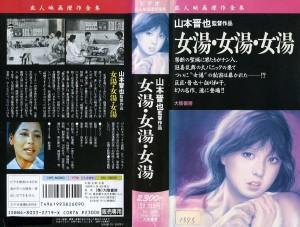 女湯・女湯・女湯 VHSネットレンタル ビデオ博物館 廃盤ビデオ専門店 株式会社Kプラス
