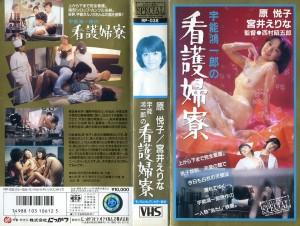 宇能鴻一郎の 看護婦寮 VHSネットレンタル ビデオ博物館 廃盤ビデオ専門店 株式会社Kプラス