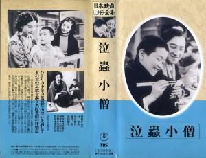 泣蟲小僧 VHSネットレンタル ビデオ博物館 廃盤ビデオ専門店 株式会社Kプラス