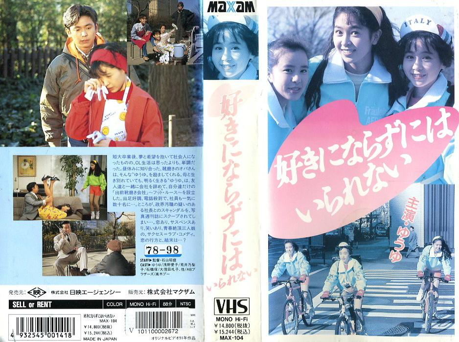 好きにならずにはいられない VHSネットレンタル ビデオ博物館 廃盤ビデオ専門店 株式会社Kプラス