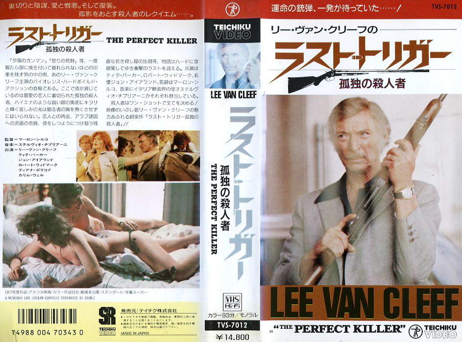ラスト・トリガー 孤独の殺人者 VHSネットレンタル ビデオ博物館 廃盤ビデオ専門店 株式会社Kプラス