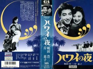 ハワイの夜 VHSネットレンタル ビデオ博物館 廃盤ビデオ専門店 株式会社Kプラス