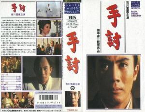 手討 VHSネットレンタル ビデオ博物館 廃盤ビデオ専門店 株式会社Kプラス