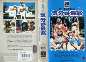 チーチ&チョンの 気分は最高 VHSネットレンタル ビデオ博物館 廃盤ビデオ専門店 株式会社Kプラス