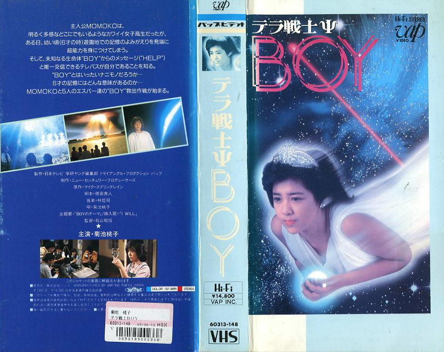 テラ戦士Ψ(サイ) BOY VHSネットレンタル ビデオ博物館 廃盤ビデオ専門店 株式会社Kプラス