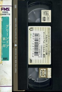 グリーンドア 第1部 イブの復活 VHSネットレンタル ビデオ博物館 廃盤ビデオ専門店 株式会社Kプラス