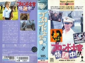 ブロンド士官特訓中! VHSネットレンタル ビデオ博物館 廃盤ビデオ専門店 株式会社Kプラス
