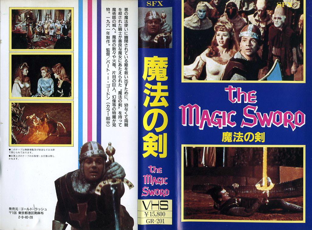 魔法の剣 VHSネットレンタル ビデオ博物館 廃盤ビデオ専門店 株式会社Kプラス