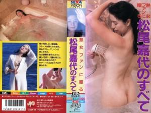 松尾嘉代のすべて  熟女ファンに贈る VHSネットレンタル ビデオ博物館 廃盤ビデオ専門店 株式会社Kプラス