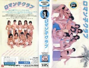ロマン子クラブ エッチがいっぱい VHSネットレンタル ビデオ博物館 廃盤ビデオ専門店 株式会社Kプラス