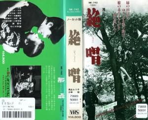 絶唱 VHSネットレンタル ビデオ博物館 廃盤ビデオ専門店 株式会社Kプラス