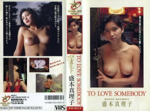 盛本真理子 TO LOVE SOMEBODY TO LOVE SOMEBODY VHSネットレンタル ビデオ博物館 廃盤ビデオ専門店 株式会社Kプラス
